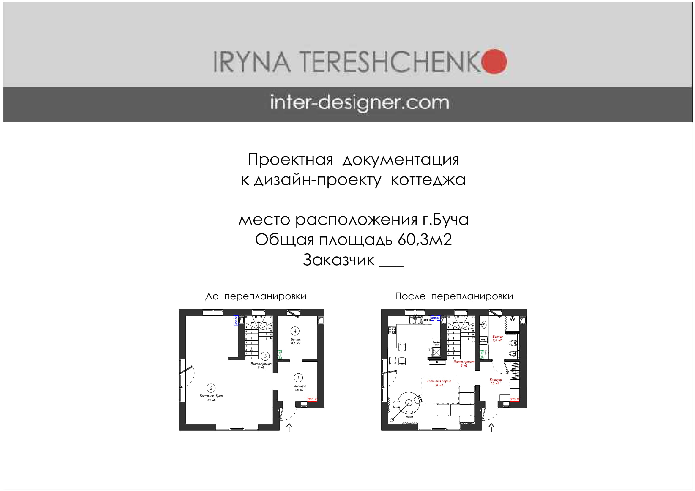 Дизайн проект. Ирина Терещенко. Пример пакета проектной документации, слайд 1